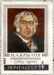 И А Крылов 1969 Русский баснописец