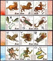2004 г. РФ 923-34 ЗНАКИ ЗОДИАКА